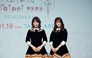 乃木坂46盼与粉丝互动 明年台北开唱供许愿