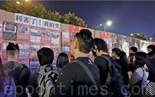 """香港遮打集会 逾千人推倒象征极权""""柏林墙"""""""