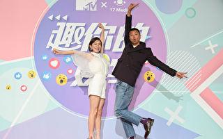 与MTV跨平台合作 黄鸿升与梁凯莉成节目伙伴
