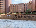 組圖:香港理大內各式標語 反抗暴政