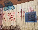 組圖:「天滅中共」遍香港 道出天意民心