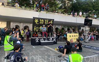 组图:11.30跨代集会 要求港府回应诉求