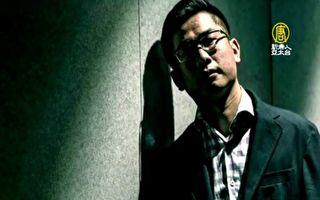 王立強:李源潮涉樂視網 中共竊美武器技術