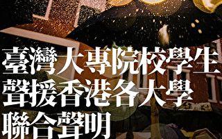 台湾大专院校发起连署 声援香港各大学