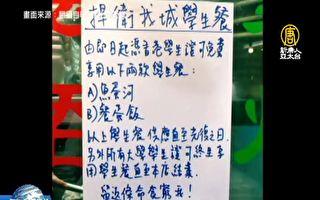 """感人!香港店家:免费供学生餐直到""""光复之日"""""""
