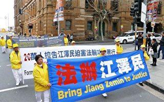 澳洲逾20万人签名举报江泽民