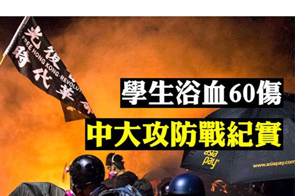 【拍案惊奇】香港紧急关头!中大攻防战纪实