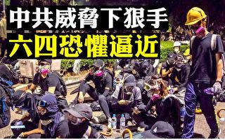【拍案惊奇】香港瘫痪军队蠢蠢欲动 美国示警
