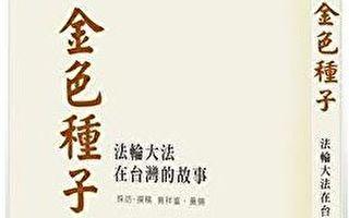 張錦華:新書《金色種子》序言