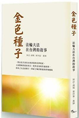 张锦华:新书《金色种子》序言
