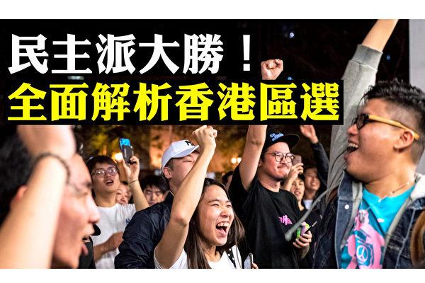 香港民主派获得2019区议会选举压倒性胜利