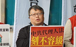 郭冠英自称代表中共 台湾基进吁速过代理人法