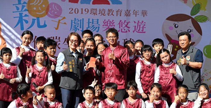 Miaoli環境教育嘉年華熱鬧登場