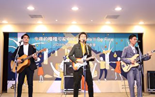 """金曲""""椅子乐团""""创作 2020台湾灯会主题曲揭晓"""