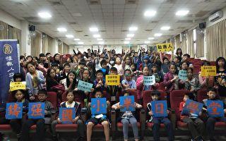 汉字美学带入花莲校园 孩童喜闻乐见