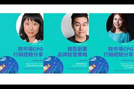 讲座特邀3位行销前辈分享经验,左起:Katrina Hsu、Jason Tai、Hailie Huang。