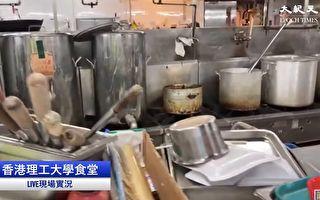 11月21日,香港理工大學被警方圍困第5日,學校食堂充滿異味。(大紀元視頻截圖)