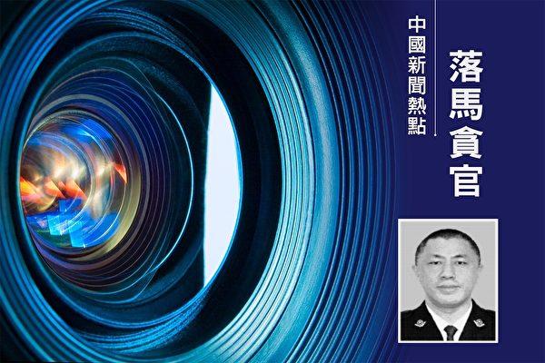 中共深圳市公安局龙华分局党委书记、局长井亦军被起诉。(大纪元合成)