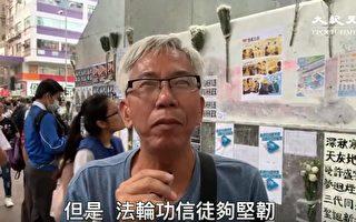 港人杨先生表示,这几年香港人对中共的认识提高了,与法轮功学员坚持不懈地讲述真相分不开。(大纪元视频截图)