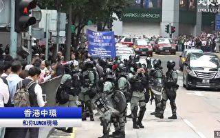 11月19日,港人再次在中環進行「和你lunch」抗爭活動,防暴警察到場,一度舉起藍旗。(大紀元視頻截圖)