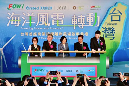 蔡總統與沃旭能源台灣董事長柏森文(右1)與貴賓齊推動電桿啟用海洋風電轉動。