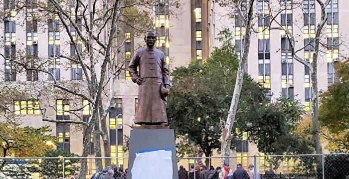 孫中山銅像永久安放 11/12 華埠揭幕