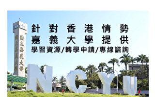 針對香港目前情勢 嘉義大學予以全力協助