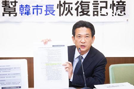 民進黨立委林俊憲11日召開記者會,就國民黨總統參選人韓國瑜購買南港豪宅案,要求台肥的最大股東農委會應該立即徹查。