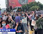 11月26日中午,大批市民在中环国际金融中心(IFC)大厦内、九龙湾街头聚集,声援仍被围困在香港理工大学的抗议者。(大纪元视频截图)