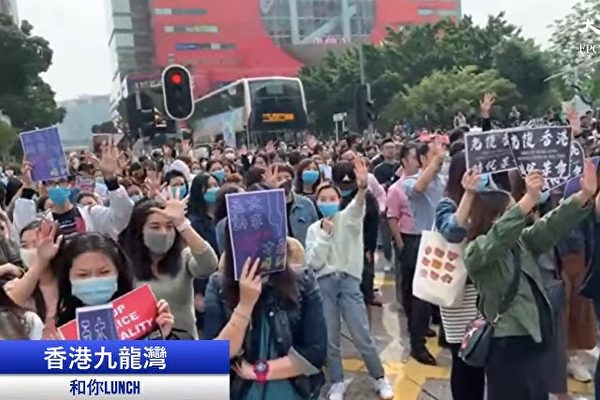 11月26日中午,大批市民在中環國際金融中心(IFC)大廈內、九龍灣街頭聚集,聲援仍被圍困在香港理工大學的抗議者。(大紀元視頻截圖)