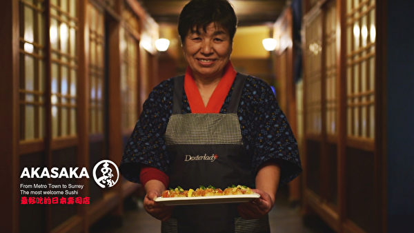 大溫哥華地區素里的赤阪日本餐廳(Akasaka BBQ & Sushi),前身是獲得旅行顧問(Tripadvisor)的五星級評分的本拿比Satomy壽司店,廣受食客們的稱讚。(大紀元)