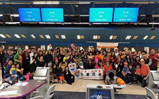 圖:卑詩台灣商會於10月25日舉辦首屆保齡球聯誼派對,令參加者開心歡暢。(卑詩台灣商會提供)