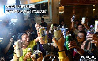 泛民一舉奪388席 香港政壇的一股新力量