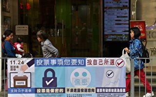 香港週日區議會選舉 你需要知道的5件事