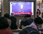韩国军方:朝鲜发射了两枚弹道导弹