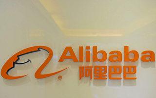 傳阿里巴巴擬11月底在香港上市