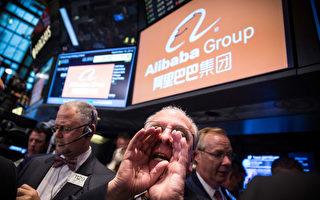 阿里巴巴周三启动售股 香港上市融资下降