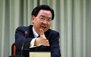台外长:中国经济若恶化 中共恐侵台转移焦点
