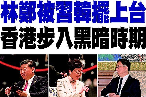 林郑被习韩摆上台 香港步入黑暗时期
