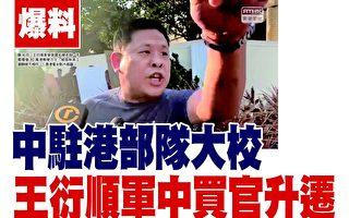 爆料:中驻港部队大校王衍顺 军中买官升迁