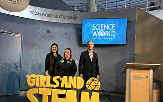 圖:卑詩最近召開了最大的STEAM科技研討會與展覽,鼓勵女生參加理工領域學習。(溫哥華科學館提供)