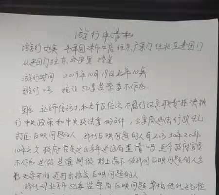 申请游行遭拒 北京访民被限制自由