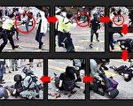港警开枪重伤学生 政府诬伤者抢枪卸责