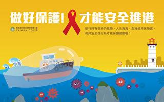 2019世界爱滋日 嘉市卫生局红丝带基金会办活动