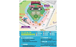 2019火球祭  台湾首次棒球场音乐祭