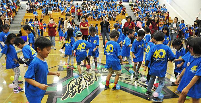 北郡中文學校趣味運動會 歡慶建校四十年