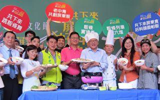 屏东粄条文化节  怀旧粄食列车启航