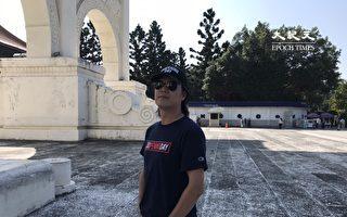 一國兩制是謊言 台音樂人:中共不可信
