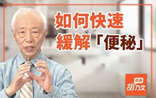 胡乃文中医师教你如何通过穴位按摩、饮食改善便秘。(胡乃文开讲团队提供)