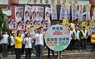 启动县市合作 国会政党联盟3候选人携手